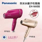(限時下殺+好禮) PANASONIC 國際 奈米水離子吹風機 EH-NA9B