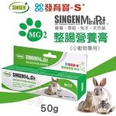 *KING*SINGEN發育寶-S MG2整腸營養膏(地瓜口味)50g.維持腸道健康.小動物適用