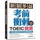 新制多益TOEIC閱讀考前衝刺(針對新題型最快速有效的閱讀密集班)