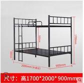 高低床 鐵藝上下鋪員工宿舍高低床鋼制雙層床1.2/1米寬寢室學生架子床 城市科技DF