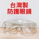 領取折價卷【快速出貨】台灣製護目鏡 防護眼鏡 防塵 眼鏡 防疫護目鏡 護目鏡 防霧護目鏡