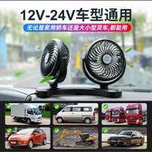 汽車載電風扇12v24v小大貨車內車用