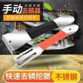 魚肚魚鰓刨手動刮魚鱗器去魚鱗工具不銹鋼殺魚挖鰓神器商用家用 設計師生活