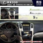 【專車專款】03-08年 LEXUS RX330 9吋無碟安卓機 *4核心2+32※倒車選配 (另售八核心 請諮詢)