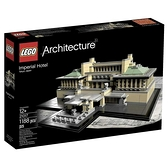 LEGO 樂高 Architecture 建築 21017 Imperial Hotel 日本帝國飯店