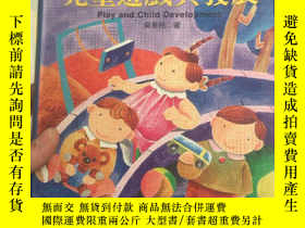 二手書博民逛書店遊戲與兒童發展罕見兒童遊戲與發展 看圖 原版 203000 李燕
