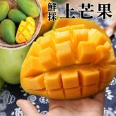 *WANG-全省免運*鮮採特大顆土芒果(每顆約160g±10%) 10斤±10%/含箱重