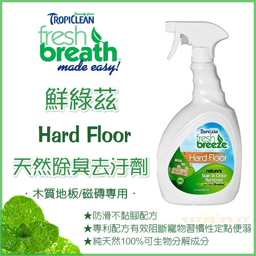 *KING WANG*美國Fresh breeze《鮮綠茲.木質地板/磁磚專用》防滑不黏腳,天然除臭去汙劑-32oz