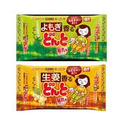 日本 KINCHO 金鳥 腹部溫熱貼(8入 可貼式) 生薑 /艾草(即期品)