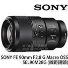 ★活動至2018年10月21日止★ SONY FE 90mm F2.8 G Macro OSS 鏡頭 (台灣索尼公司貨 SEL90M28G)