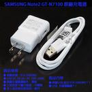 【原廠USB旅充+傳輸線】SAMSUNG N7100 S6790 i8260 i9060 i9500 i9152 i9200 N075 G7102 ETA-U90JWS