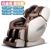 奧斯瑪按摩椅家用全自動太空艙全身揉捏推拿多功能老人電動沙發椅igo    西城故事   220v使用