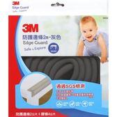 3M兒童安全防撞邊條2M-灰色