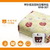 ★韓國甲珍★雙人定時恆溫電熱毯 NHB-301P/NHB-301P-T
