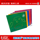 【USL遊思樂教具】23CM雙面釘板6色 6pcs C7003A01