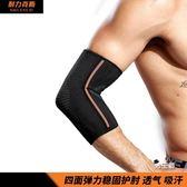 運動護肘男關節護腕女胳膊保暖手肘護具超薄薄款夏季肩膀護套短版(七夕禮物)