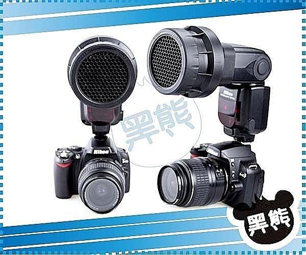 黑熊館 SG-N Nikon SB900 SB910 Meike MK950 MK951 MK930 閃光燈 專用 三合一 蜂巢罩 束光罩