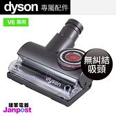 Dyson 戴森 Tangle-Free 無纏繞 無糾結 毛刷吸頭 DC26 DC46 DC45 DC62