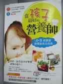 【書寶二手書T1/保健_LHB】當孩子最好的營養師!0~3歲寶寶營養副食品指南_劉沁瑜