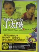 【書寶二手書T1/家庭_KSD】做孩子心中的小太陽_王理書