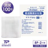 【勤達】(滅菌) 4X4吋( 8P)純棉紗布塊-2片裝X100包/袋-傷口敷料、純綿紗布、醫療紗布