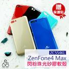 贈貼 MERCURY 軟殼 ASUS ZenFone4 Max ZC554KL X00ID 手機殼 馬卡龍 韓國經典