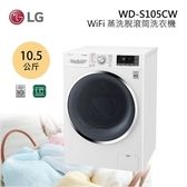 (福利品+24期0利率) LG 樂金 WD-S105CW 10.5公斤 蒸洗脫 變頻 滾筒洗衣機