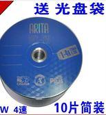 CD刻錄盤  錸德可擦寫光盤DVD-RW10片4X反復可擦寫DVD可重復刻錄盤 可可鞋櫃