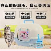愛麗思IRIS 全封閉式寵物貓砂盆貓沙 大號單層貓廁所 貓便盆   泡芙女孩輕時尚