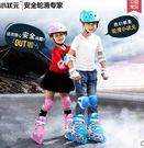 新款男女童可調溜冰輪滑鞋YYY480『毛菇小象』