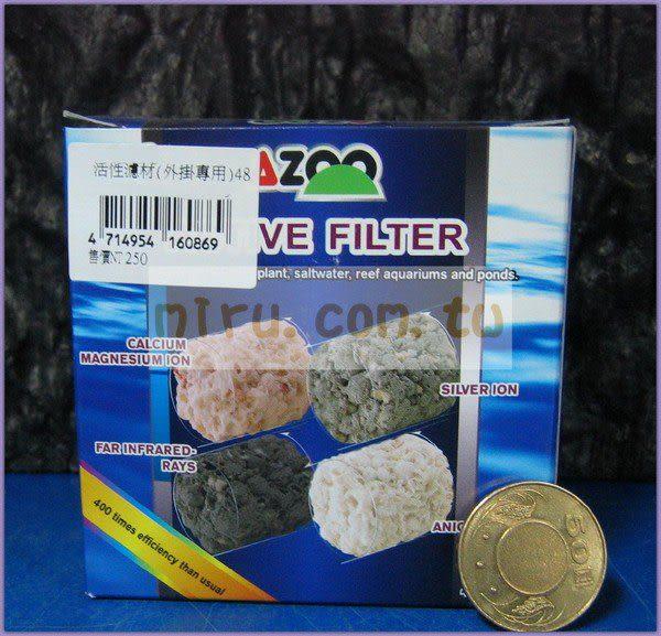 【西高地水族坊】AZOO 外掛專用活性濾材(48顆)(遠紅外線 負離子 銀離子 鈣鎂離子)