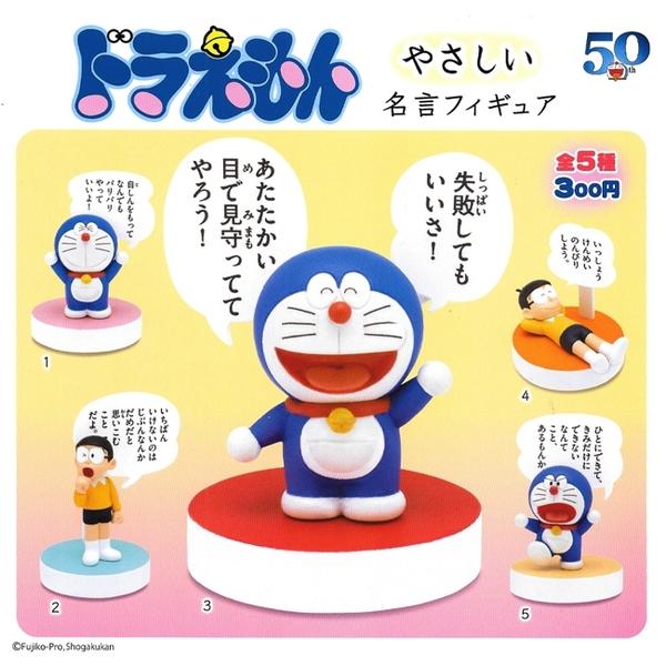 全套5款【日本正版】哆啦A夢 名言公仔 扭蛋 轉蛋 模型 小叮噹 大雄 KITAN 奇譚 - 303688