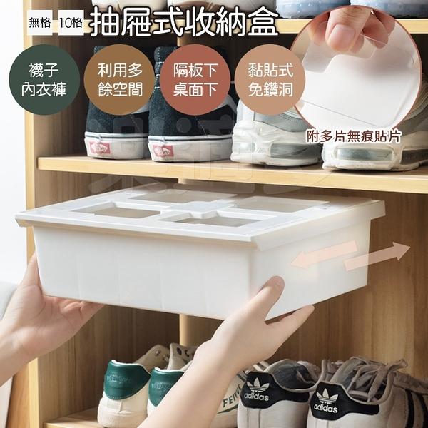 【10】隔板內衣襪子分格抽屜式收納盒 櫥櫃抽屜收納盒 SNG181122 桌底收納盒 抽屜收納盒