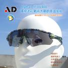 [開發票 台灣製 AD ] Alpha 軍規戰術 太陽眼鏡 叢林迷彩 盒裝組,合格字號D63938