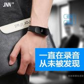 新款手錶錄音筆 專業取證迷你防隱形學生手環微型高清遠距降噪錄音器 【快速出貨八五折鉅惠】
