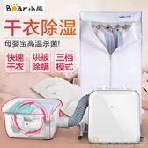 乾衣機小熊烘乾機家用小型速乾機衣服烘乾機寶寶乾衣機大容量烘被暖被機 DF 免運
