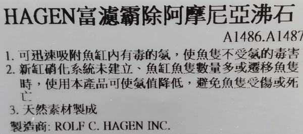 【西高地水族坊】赫根HAG EN FLUVAL富濾霸 除阿摩尼亞沸石1600g