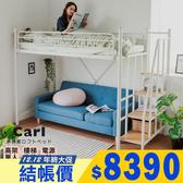 上下舖 工業風  床架 床 床組【L0124】卡爾樓梯設計高架鐵床 收納專科
