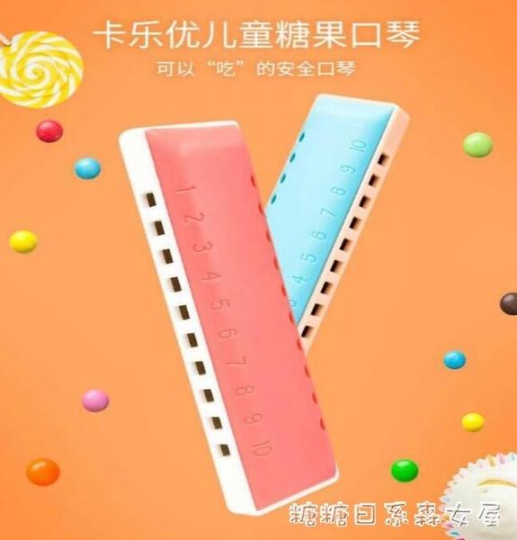 口琴-卡樂優10孔口風琴嬰幼兒園初學者玩具兒童樂器小學生用布魯斯口琴 糖糖日繫