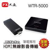 【PX大通】筆電專用無線HDMI高畫質傳輸器 WTR-5000
