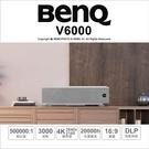 請先詢問庫存 BenQ V6000 4K HDR雷射投影電視 3000流明 【可刷卡】薪創數位