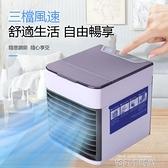 迷你冷風機小型空調扇制冷家用臥室宿舍桌面空調便攜式加水冷風扇 QM 依凡卡時尚