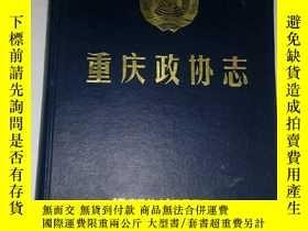 二手書博民逛書店罕見重慶政協志:1950年1月-1997年5月Y185704 《