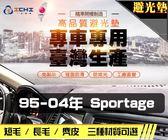 【麂皮】95-04年 Sportage 避光墊 / 台灣製、工廠直營 / sportage避光墊 sportage 避光墊 sportage麂皮
