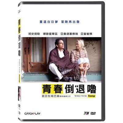 青春倒退嚕DVD