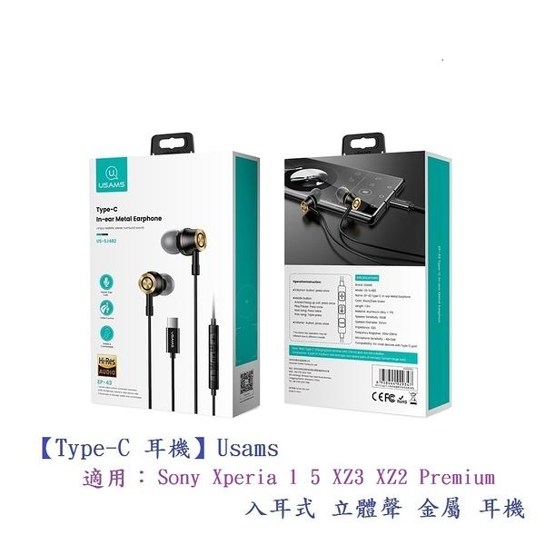 【Type-C 耳機】Usams Sony Xperia 1 5 XZ3 XZ2 Premium入耳式 立體聲 金屬