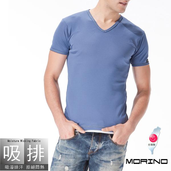 【MORINO摩力諾】吸汗速乾網眼短袖T恤 V領衫 淺藍