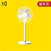【福利品】±0 正負零 XQS X610 電風扇 立扇 附遙控器 90度垂直擺頭 好事多 電扇 烘衣 定時
