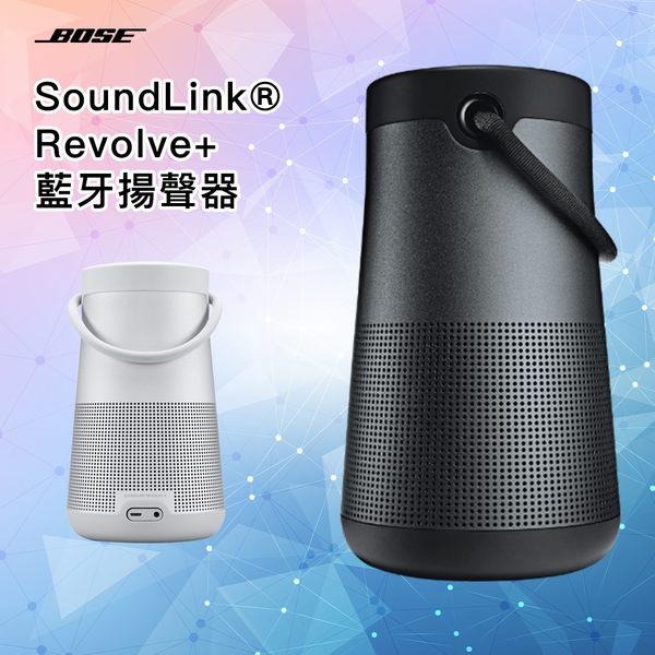 Bose  SoundLink  Revolve+ 藍牙揚聲器 藍芽喇叭 戶外喇叭 防撞 防摔