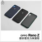 OPPO Reno Z 壓克力 手機殼 保護殼 軟邊 硬殼 二合一 全包覆 霧面背板 防指紋 素色 保護套